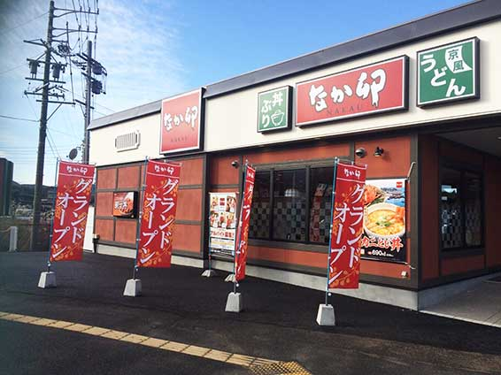 19号中津川店グランドオープン!