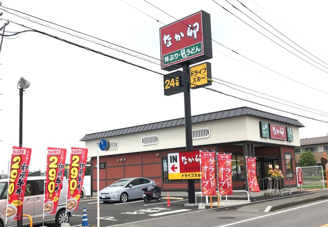 黒磯店グランドオープン!