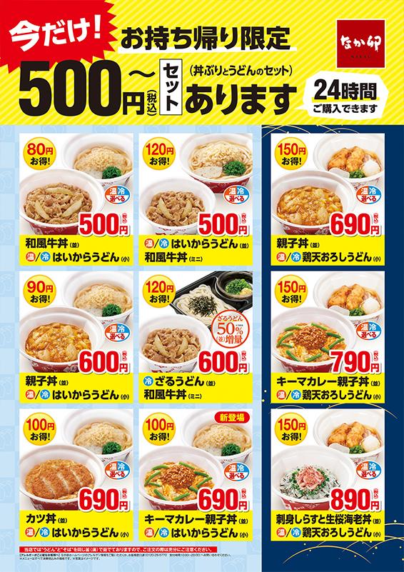 なか卯 「なか卯」のおすすめメニュー10選:持ち帰り可能!美味しい丼とうどんのチェーン店